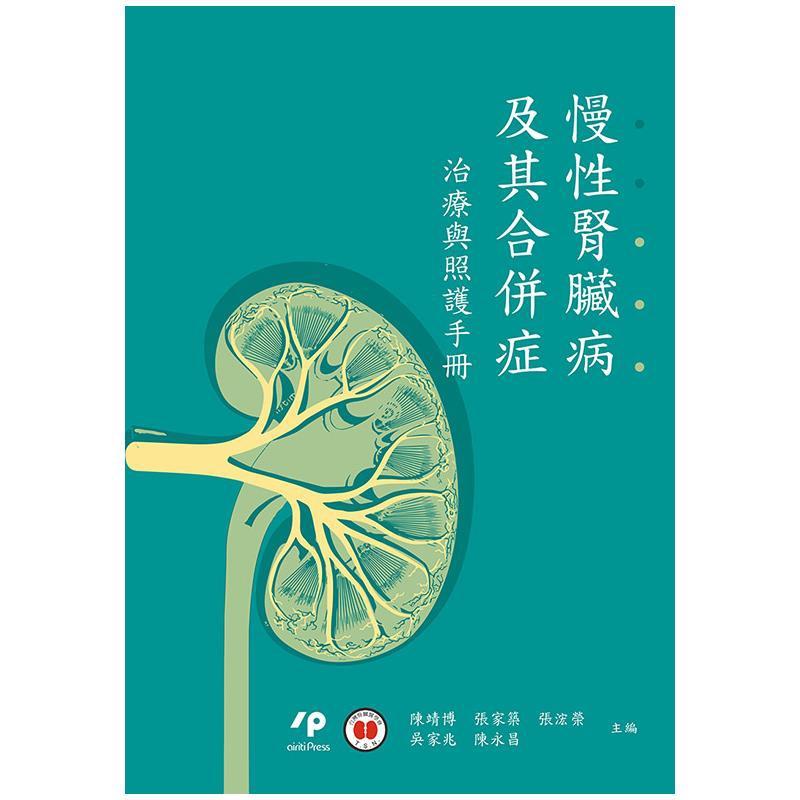 慢性腎臟病及其合併症:治療與照護手冊[93折]11100891873