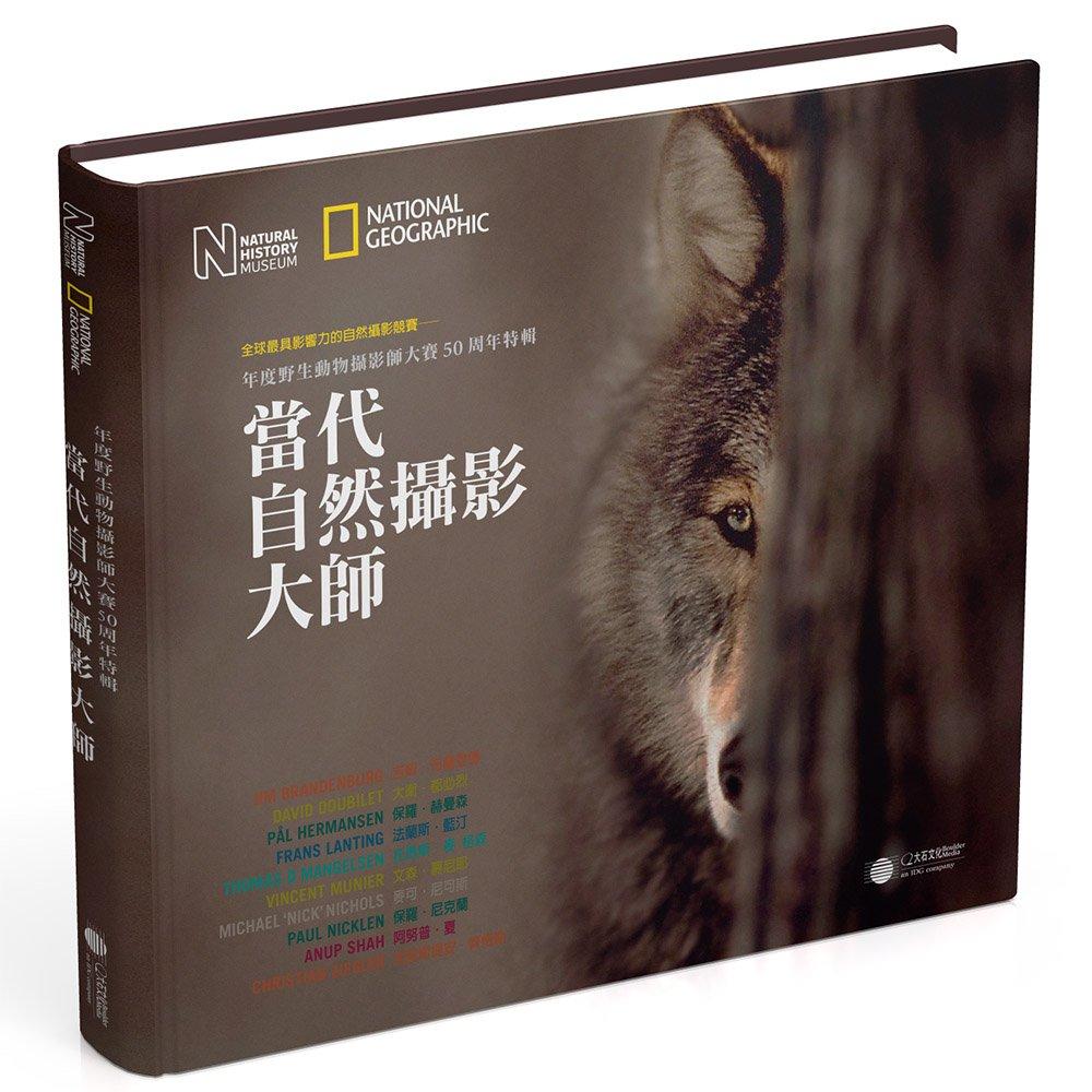 當代自然攝影大師:年度野生動物攝影師大賽 50 周年特輯