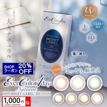 《4箱》 Wクーポンで7000円 シートマスクプレゼント中!エバーカラーワンデーナチュラル/モイストレーベル 4箱《1箱20枚入》