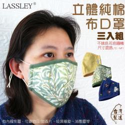 LASSLEY-成人立體純棉布口罩-三入組 (花色隨機 台灣製造)