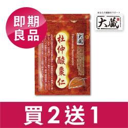【即期良品】【大藏Okura】買2送1 杜仲酸棗仁茶 (2g*25包/袋)*3袋組