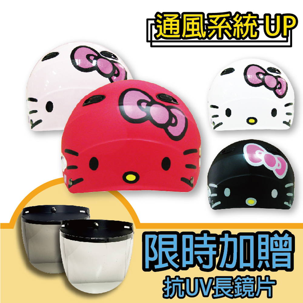 【T-MAO】正版卡通授權 大臉Kitty 成人雪帽(安全帽│機車│內襯│鏡片│通風│GOGORO E1)