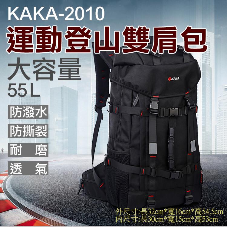 卡卡-2010運動登山雙肩包 kaka 55l大容量後背包
