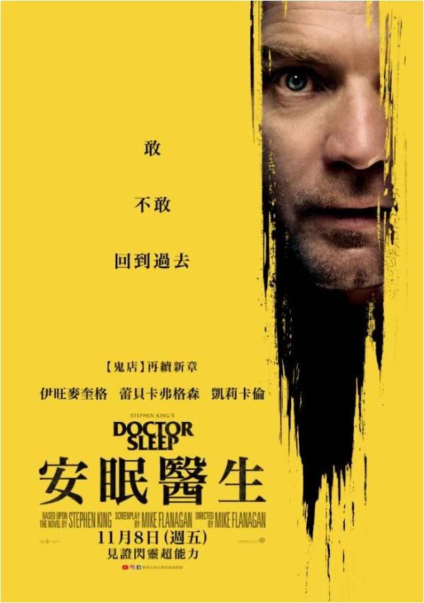 安眠醫生 UHD+BD 三碟導演加長版-WBU2082