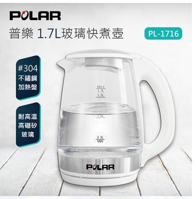 【富樂屋】POLAR 普樂 1.7L玻璃快煮壺 PL-1716