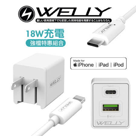 WELLY iPhone 11系列 18W台灣製 PD+QC3.0快充 雙孔閃充充電器+WE蘋果MFi認證PD快充線(1.2米)