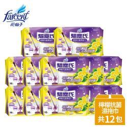 驅塵氏 抗菌濕拖巾-檸檬(12張/包-12包/箱-箱購)