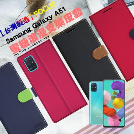 【台灣製造】FOCUS for 三星 Samsung Galaxy A51 蜜糖繽紛支架皮套