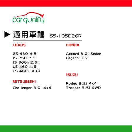 【BOSCH 博世】充電制御式電瓶 S5-105D26R 銀合金_送安裝(車麗屋)