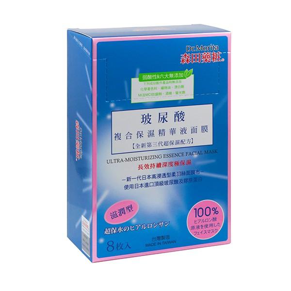 森田藥粧玻尿酸複合保濕精華液面膜8入(滋潤型)【康是美】