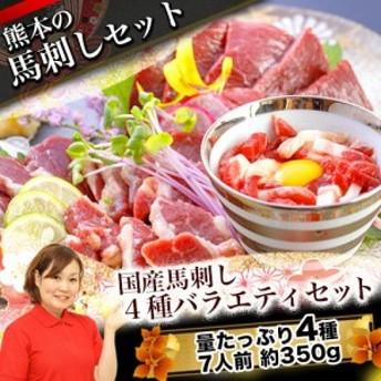 馬刺し 熊本 国産 肉 送料無料 馬ユッケ 赤身 たてがみ ふたえご 4種バラエティセット 約7人前 350g 肉 食べ比べ 贈り物