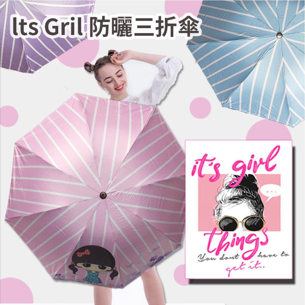 [雙成和]  IT'S GIRL 黑膠不透光 防曬三折 摺疊雨傘