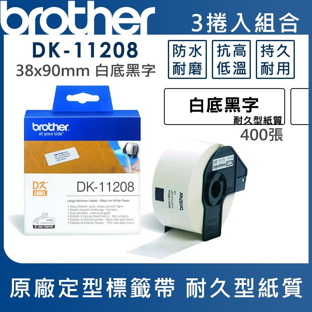 Brother DK-11208 定型標籤帶 ( 38x90mm 白底黑字 ) 耐久型紙質