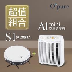 【Opure臻淨】A1mini高效抗敏HEPA負離子空氣清淨機↘掃地機組合特殺價↘