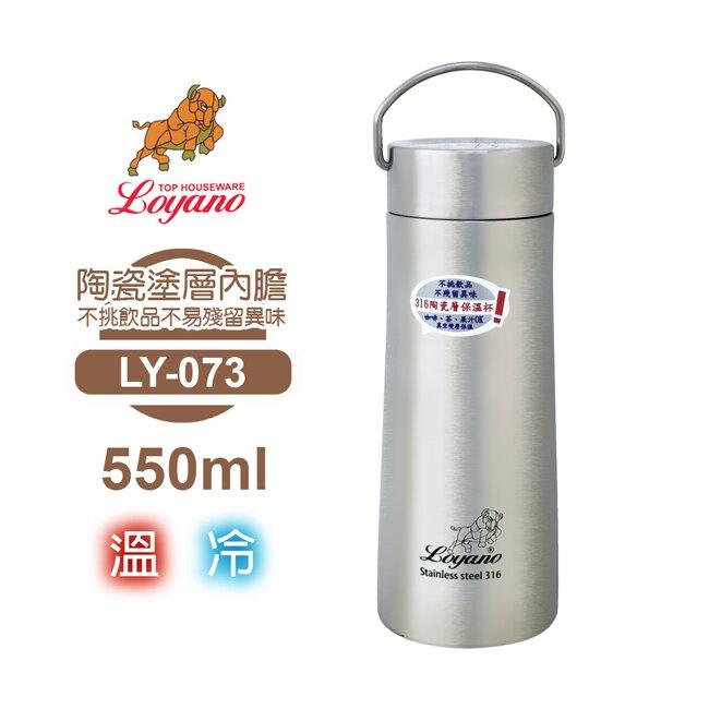 【LOYANO羅亞諾】#316陶瓷層保溫瓶杯_550ml(白鐵色) LY-073