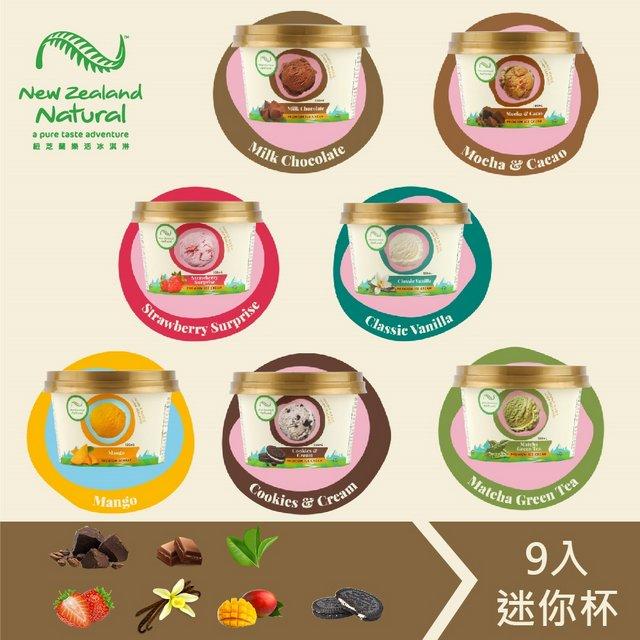 【壽滿趣】紐芝蘭樂活冰淇淋迷你杯任選9入組(草莓/香草/巧克力/芒果/可可)