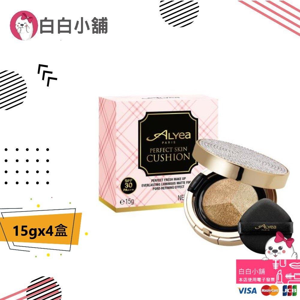 ALYEA激光零粉感氣墊粉餅(15gx4盒)【白白小舖】