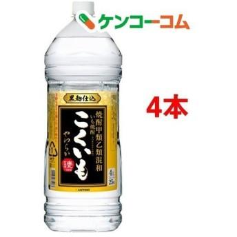 サッポロ 甲乙混和芋焼酎 こくいも やわらか ペットボトル ( 4L4本セット )/ こくいも