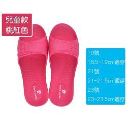 (親子款)皮爾卡登輕量乾濕兩用防滑室內拖-兒童款/桃紅色