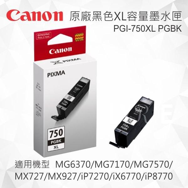 CANON PGI-750XL PGBK 原廠黑色XL容量墨水匣 適用 MG5470/MG5570/MG5670/MG6370/MG7170/MG7570/MX727/MX927/iP7270/iX6