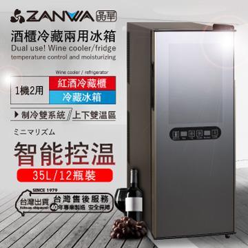 ZANWA晶華 酒櫃冷藏兩用冰箱/冷藏箱(SG-35DLW)