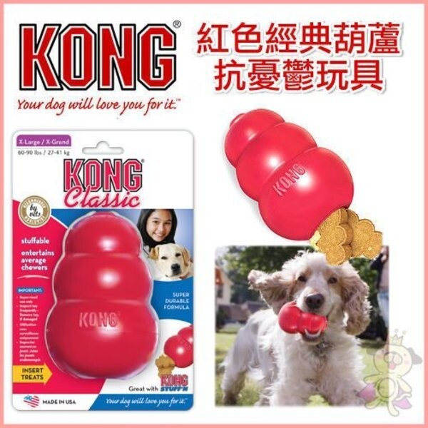 美國kong紅色經典葫蘆抗憂鬱玩具classic可加花生醬-s號t3