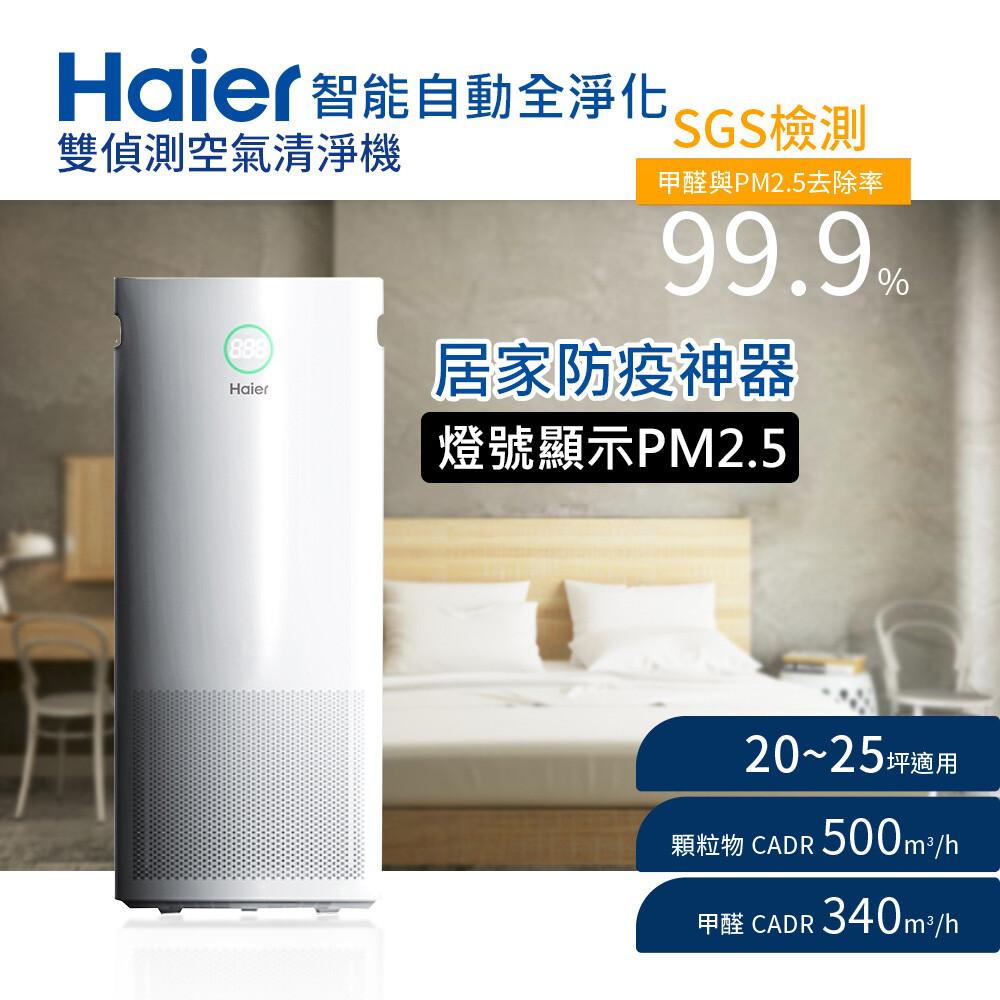 居家防疫 海爾 haier 雙偵測醛效抗敏空氣清淨機ap500 (pm2.5/除甲醛)(25坪效)