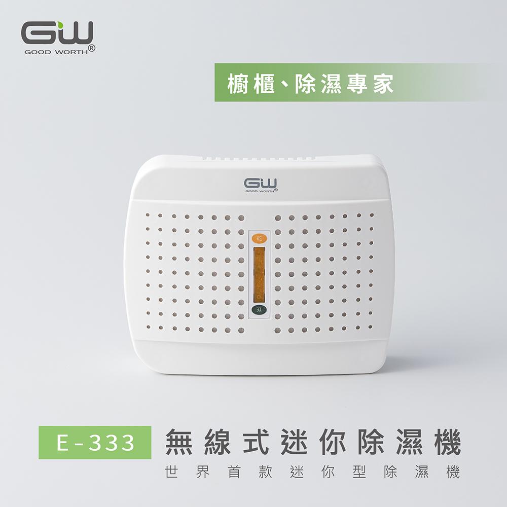 GW 水玻璃 經典333 無線式迷你除濕機 1入