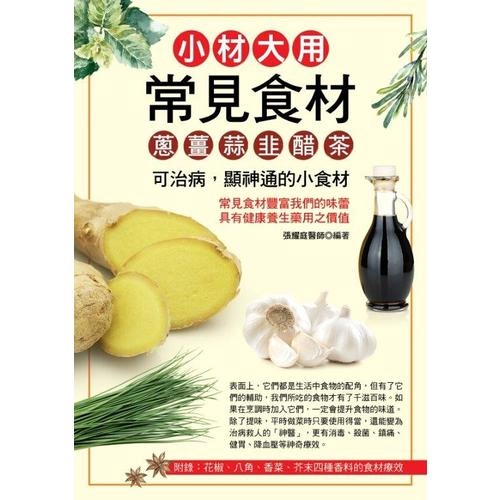 小材大用常見食材(蔥.薑.蒜.韭.醋.茶)