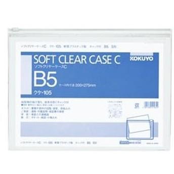 コクヨ/ソフトクリヤーケース チャック付 B5 透明 20個/クケ-105
