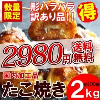 【送料無料】たこ焼き 訳あり 国内加工品 タコヤキ 蛸 おやつ ふわふわ パーティー 業務用 たっぷり約2kg 100個前後入 送料無料 セール