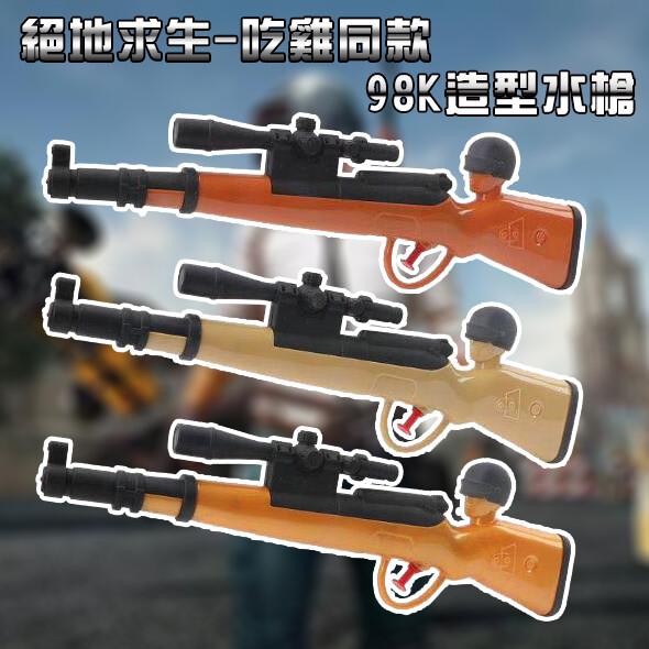 游泳玩具 ak47 小水槍 吃雞同款 水槍 水槍玩具 絕地求生 玩具水槍 噴水槍