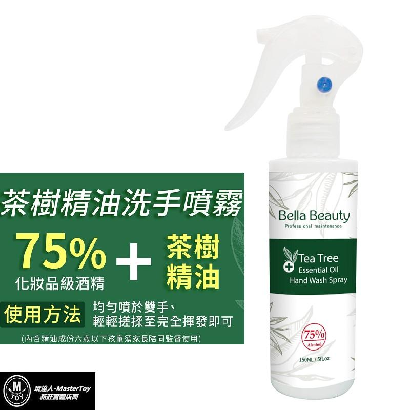 茶樹精油 洗手 清潔 防護 噴霧 150ml 台灣製
