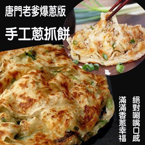【唐門老爹】爆蔥手工蔥抓餅8包(5片/包)