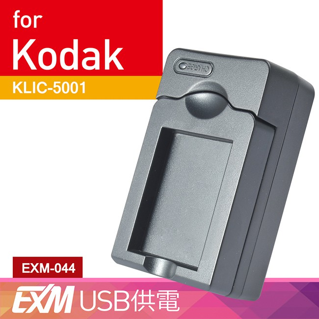 隨身充電器 for Kodak KLIC-5001 (EXM-044)