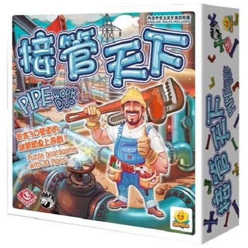 接管天下 Pipe Work duo 繁體中文版 台北陽光桌遊商城