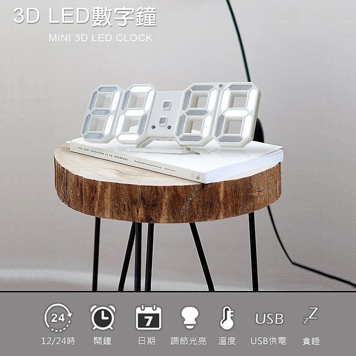 新款 3D LED數字鐘 電子鬧鐘 溫度顯示(USB插電小款)