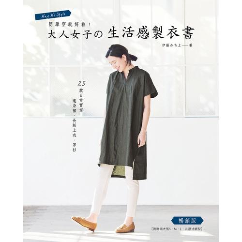 簡單穿就好看大人女子的生活感製衣書(暢銷版)