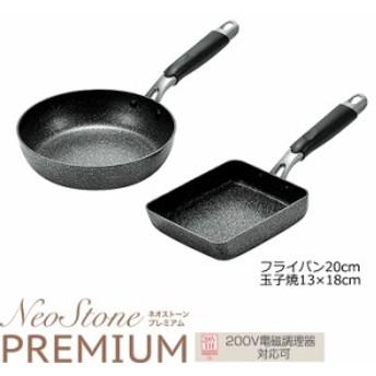 フライパン20cm 玉子焼13×18cm IH対応 ガス火対応 フライパン 卵焼き器 キッチン YKM-0285