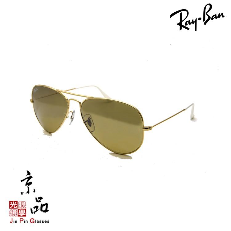 【RAYBAN】RB 3025 001/3K 58mm 金框/水漸層茶水銀片 雷朋太陽眼鏡 公司貨 JPG 京品眼鏡