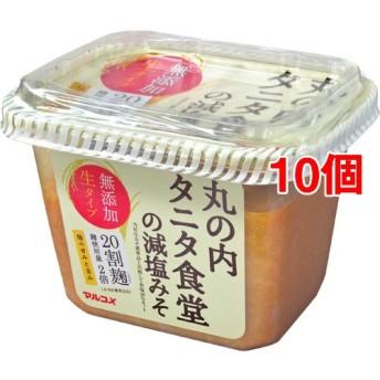 マルコメ 丸の内タニタ食堂の減塩みそ (325g10個セット)