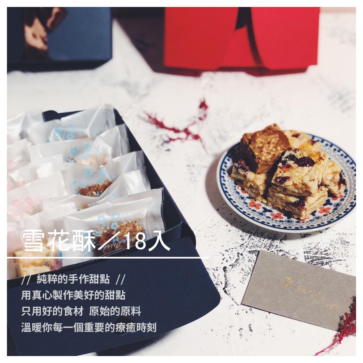 【M Bakery 手作菓子】雪花酥/18入