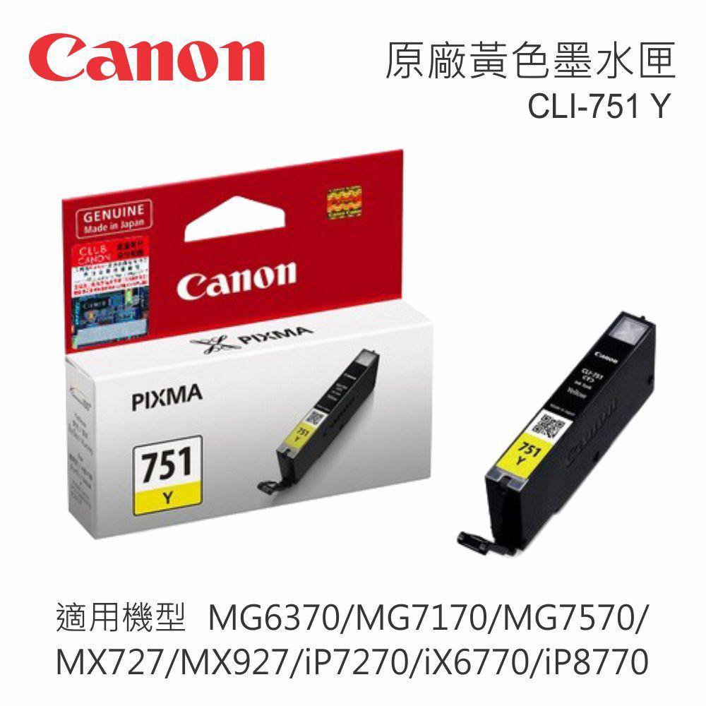 CANON CLI-751 Y 原廠黃色墨水匣 適用 MG5470/MG5570/MG5670/MG6370