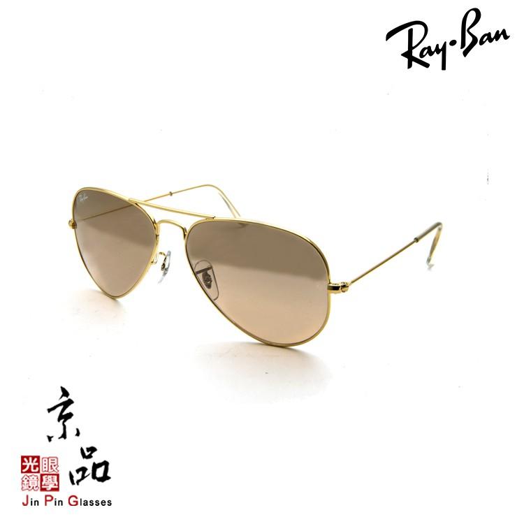 【RAYBAN】RB 3025 001/3E 58mm 金框 玫瑰金水銀 飛官 雷朋太陽眼鏡 公司貨 JPG 京品眼鏡