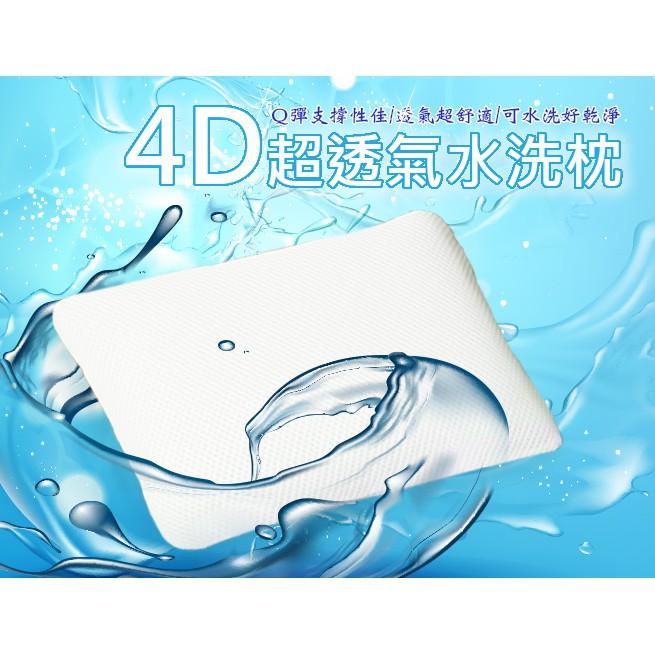 【Nagawa奈川家居】360度多功能水洗枕 -高透氣 高抗菌 可水洗 (可調整 高低 軟硬) 一入