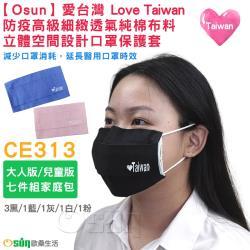 【Osun】愛台灣 Love Taiwan防疫細緻透氣純棉布料立體空間設計口罩保護套七入組家庭包大人版兒童版 (CE313)