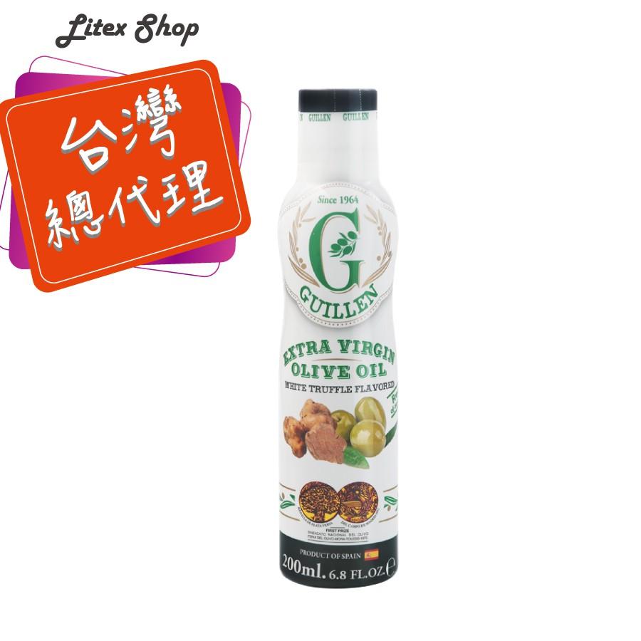 【Guillen】噴霧式白松露風味特級初榨橄欖油200ml 台灣總代理 西班牙原裝進口 最新效期
