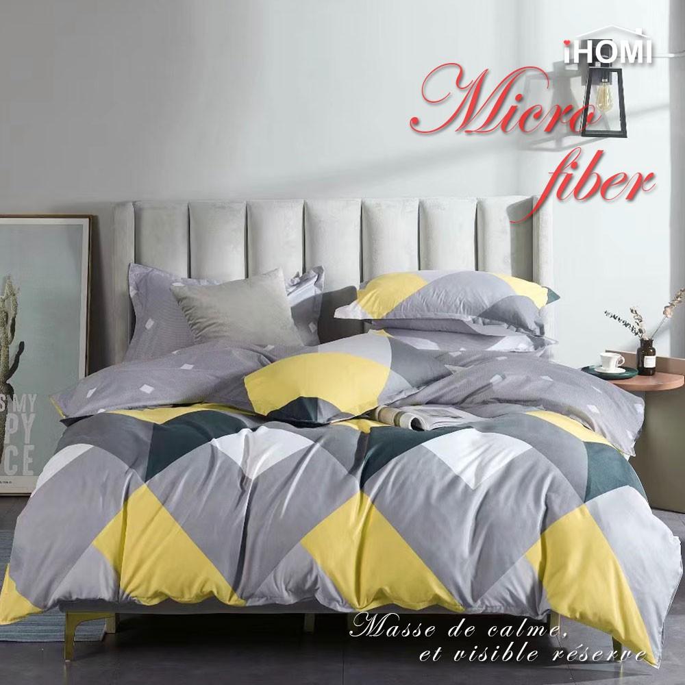 【iHOMI 愛好眠】文青簡約設計 天絲絨 床包被套/鋪棉兩用被組-無限旅程 台灣製