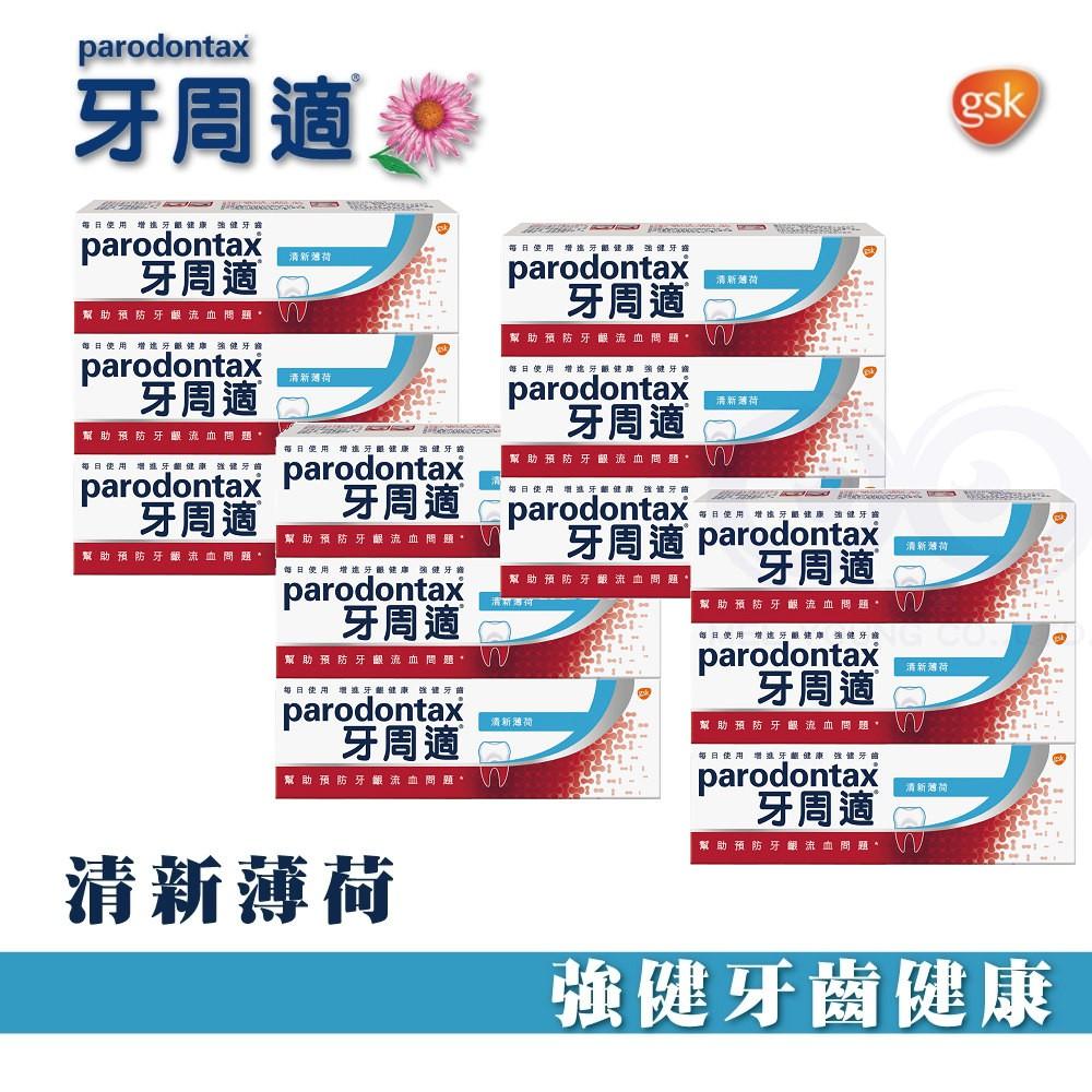 牙周適 牙齦護理 牙膏 90g 清新薄荷 12入 【GSK原廠授權 品質有保障】