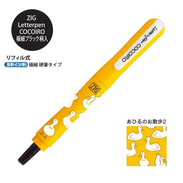 【Kuretake 日本吳竹】LPCR010-P45S COCOIRO 隨變筆 動物限定版 散步的白鴨2